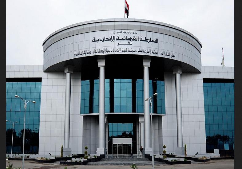 http://www.iraq-businessnews.com/wp-content/uploads/2014/07/Iraqi-Supreme-Court.png