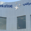 National Bank of Iraq (2)