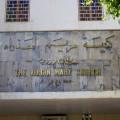 The Virgin Mary Church, Karrada, Baghdad (editorial only) - shutterstock_331051991