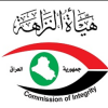 Commission of Integrity logo 2