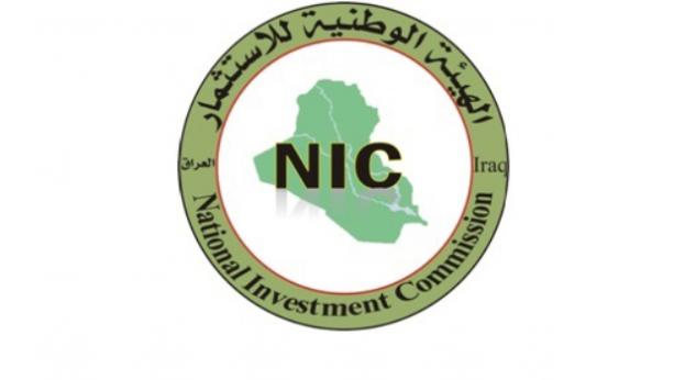National Investment Commission (NIC) Logo (resized)