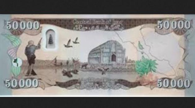 50000-Iraqi-Dinar-2015.png