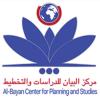 Al-Bayan Center