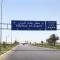Baghdad International Airport (BIAP) access road